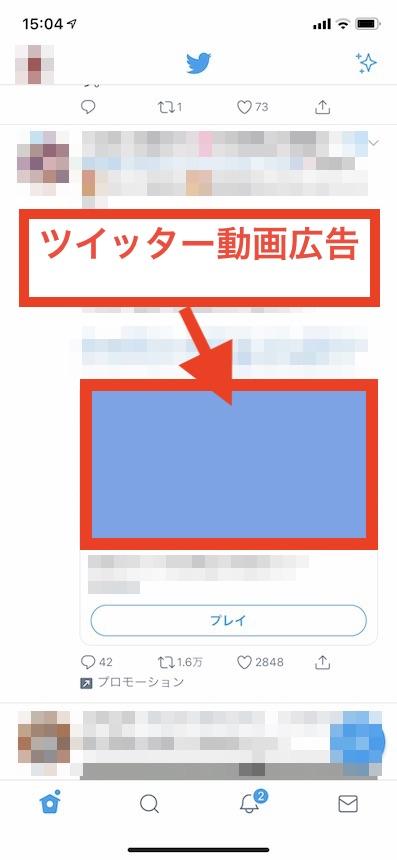 ツイッター動画広告